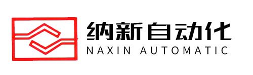 南京纳新自动化设备有限公司