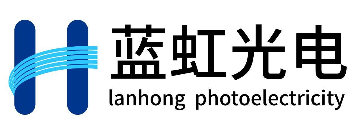 山東藍虹光電科技有限公司