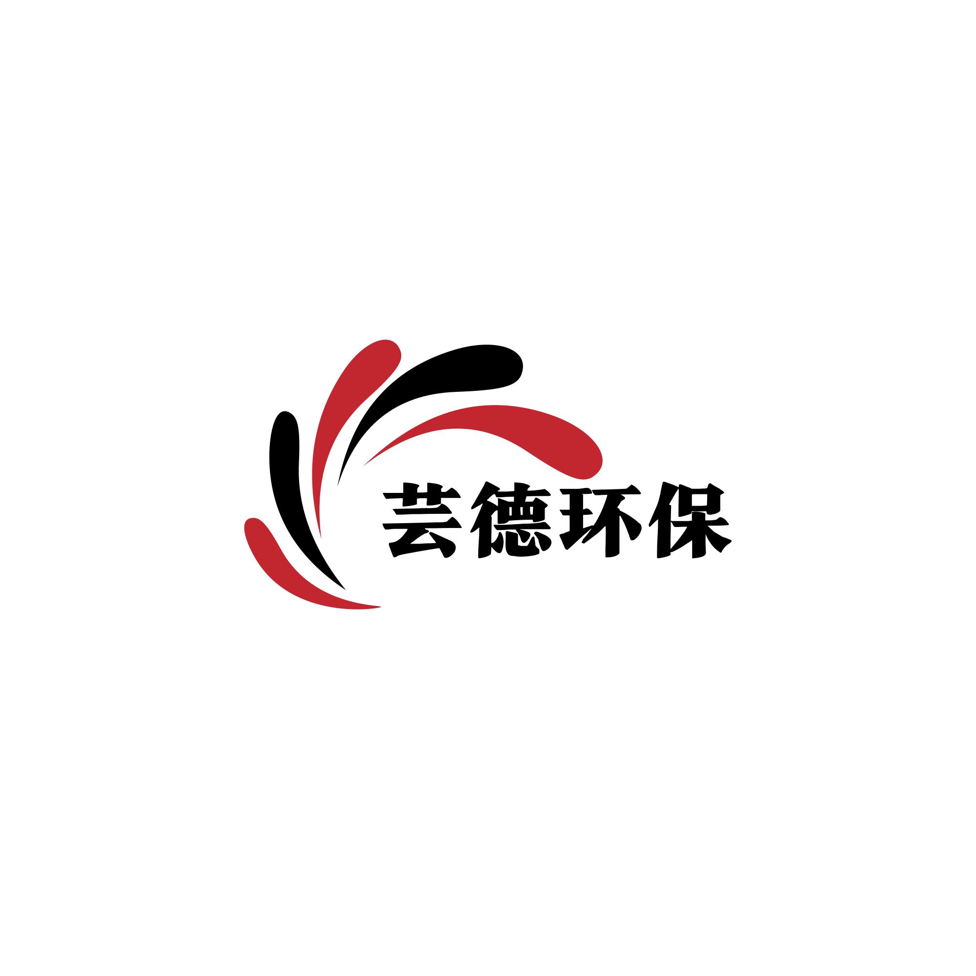 太仓芸德环保科技有限公司