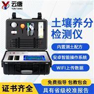 YT-F2肥料成分检测仪