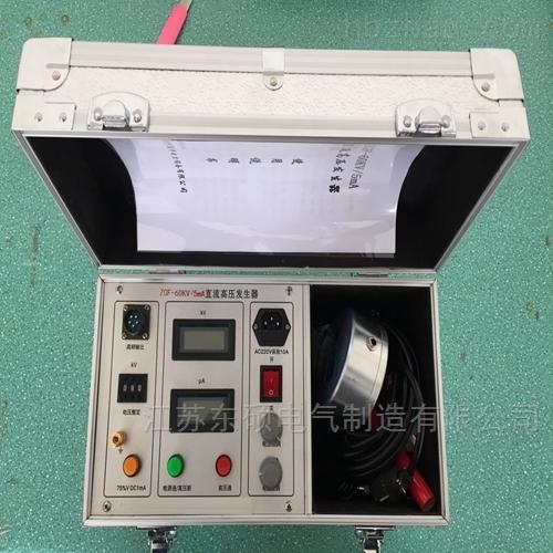 三级承装修试设备-智能型直流高压发生器