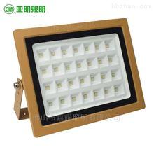 亚明照明50W70W100W150W200W250WLED防爆灯