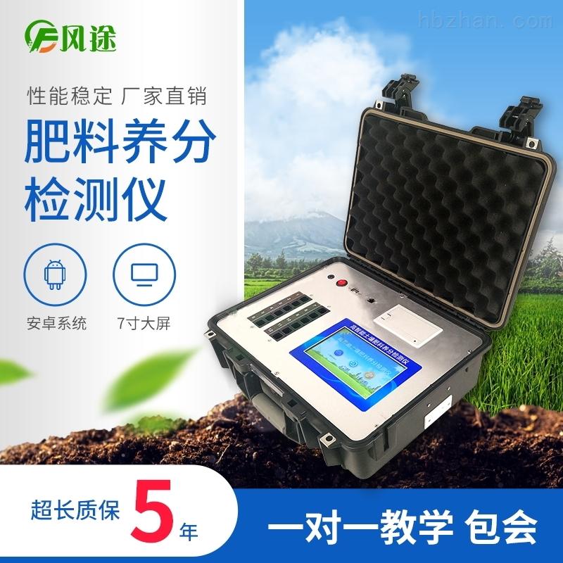 水溶肥检测仪