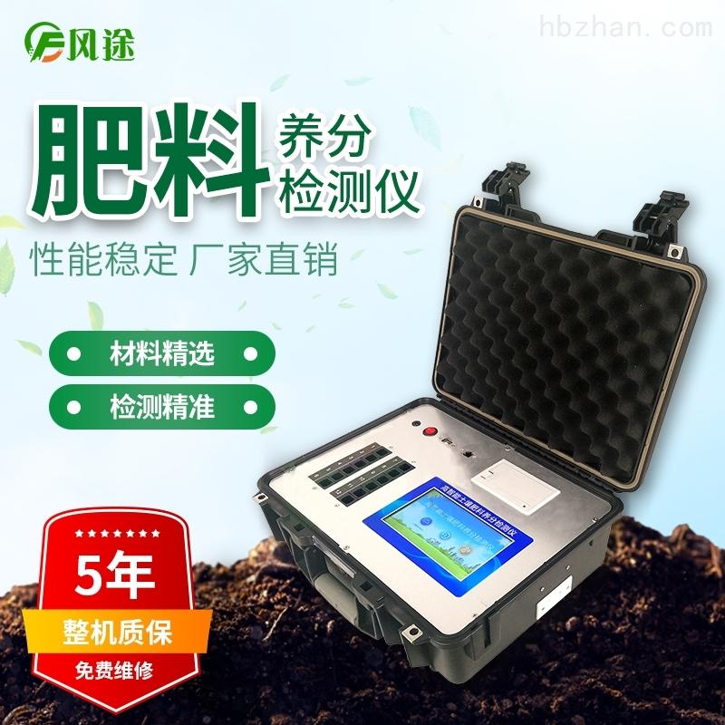 有机肥检测仪