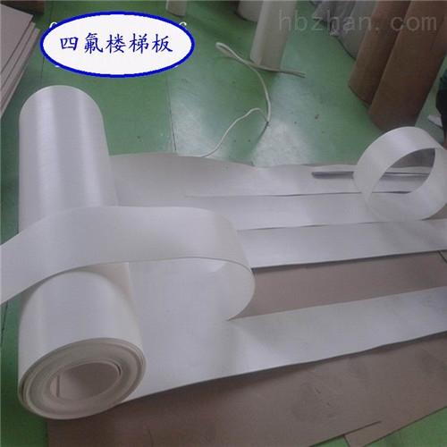 5毫米四氟楼梯板规格型号