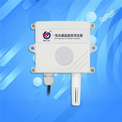 CO一氧化碳变送器可燃气体传感器