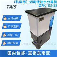 ES-33机床水箱冷却液油水分离机