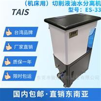 機床水箱冷卻液油水分離機