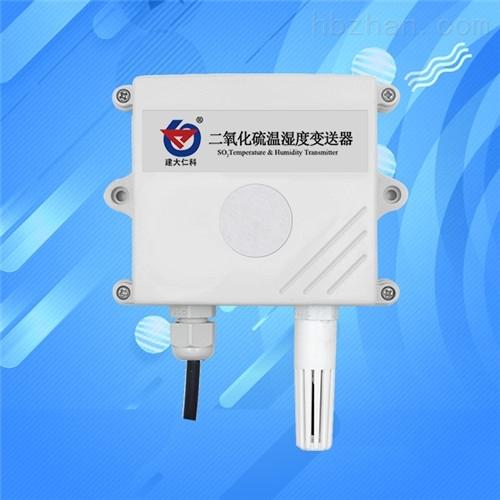 SO2二氧化硫传感器rs485气体检测壁挂式
