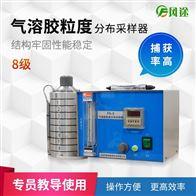 FT-QW8八级空气微生物采样器