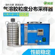 FT-QW8气溶胶粒度分布采样器