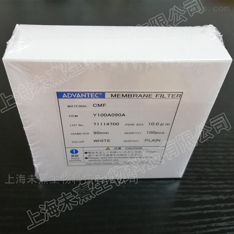 日本东洋涂醋酸纤维素膜 CMF滤膜