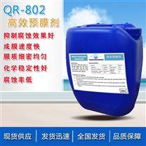 高效预膜剂 循环水阻垢剂