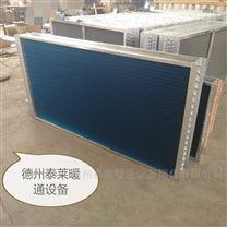 风机盘管表冷器1铜管铝翅片蒸发器/冷却器