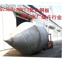电厂煤斗专用不锈钢耐磨复合板