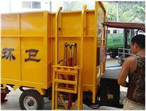 简易半封闭三轮电动挂桶式自卸环卫车