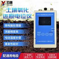 YT-QX6530便捷式氧化还原电位仪