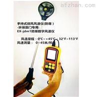 EX-JDM1环保部门专用手持式微风风速仪(防爆)