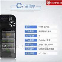 TRM-GPS3手持網絡氣象站