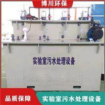 学校实验室污水处理一体机