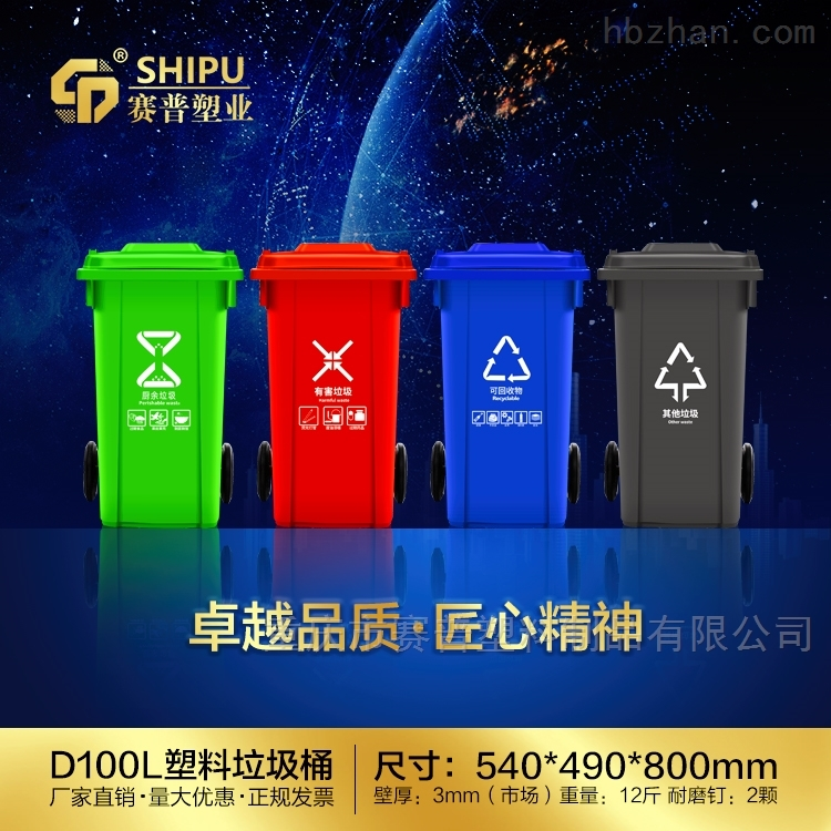 100L蓝色塑料垃圾桶厂家供应