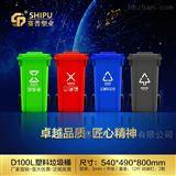 D100L垃圾桶100L蓝色塑料垃圾桶厂家供应