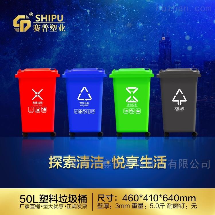 重庆50升塑料垃圾桶生产厂家