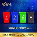 50L垃圾桶重庆50升塑料垃圾桶生产厂家