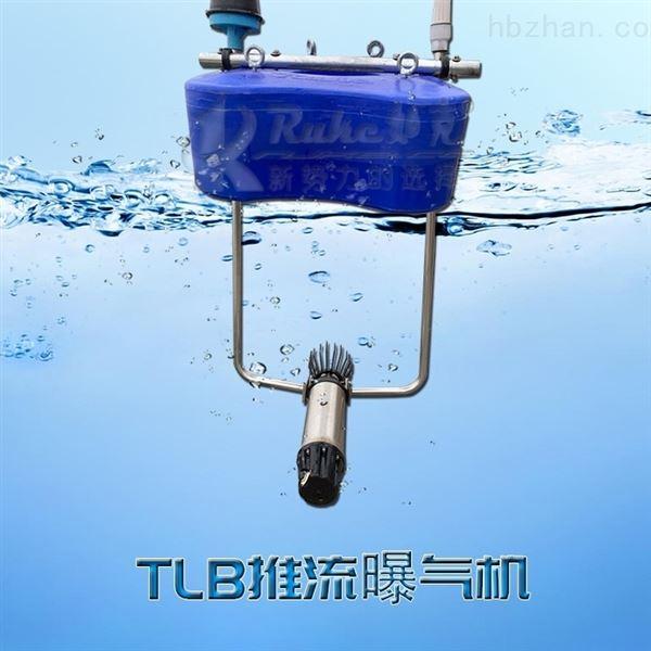 TLB潜水推流曝气