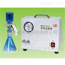 WR-2001溶剂过滤器
