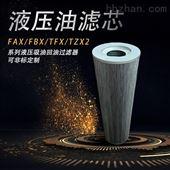 FBX(TZ)-630X20液压油滤芯一手货源