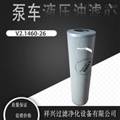 V2.1460-26液压油滤芯安装简单