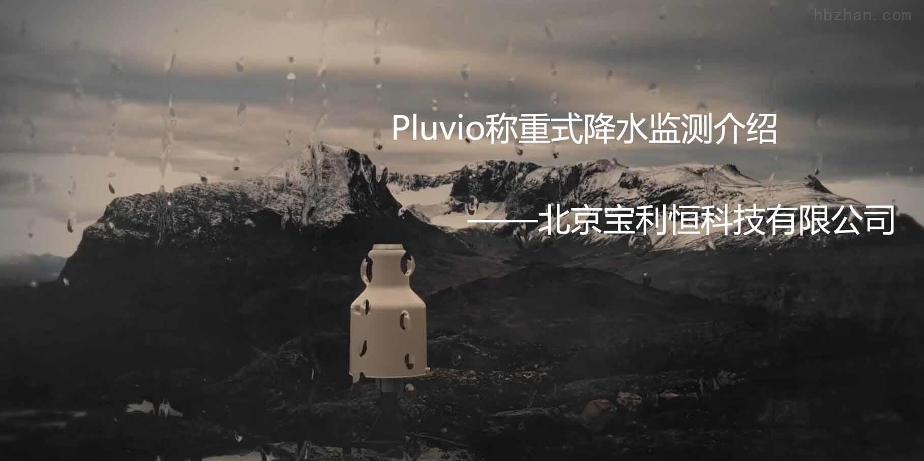 Pluvio称重式降水监测