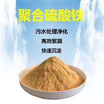 聚合硫酸铁厂家_除磷剂_水处理药剂_絮凝剂