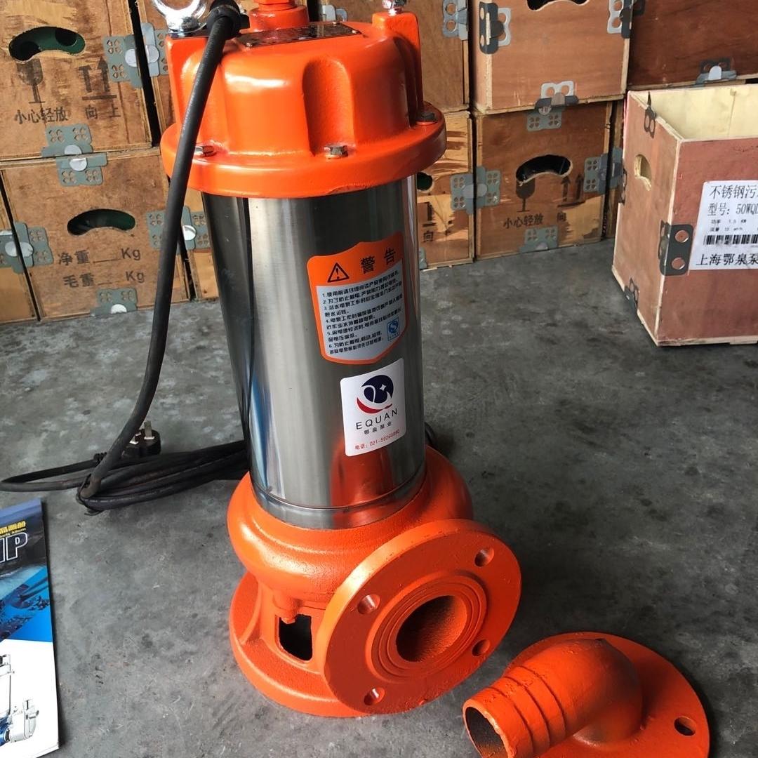 法蘭不鏽鋼潛水排汙泵