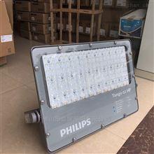 飞利浦BVP283 210WLED投光泛光灯