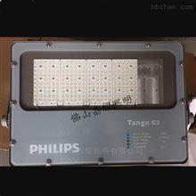 飞利浦BVP282 160WLED泛光灯SWB对称配光