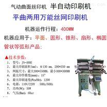 奶茶杯丝印机不锈钢杯子滚印机马克杯印刷机