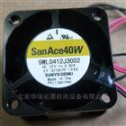 LED照明專用Sanyo/三洋風機 9WL0412J3002