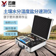 YT-YF土壤电导率测定仪