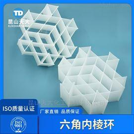 脱硫塔六棱形多孔环六角内棱环填料
