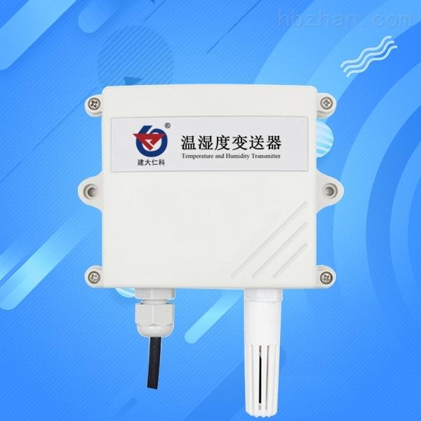 防雨雪工业级温湿度传感器