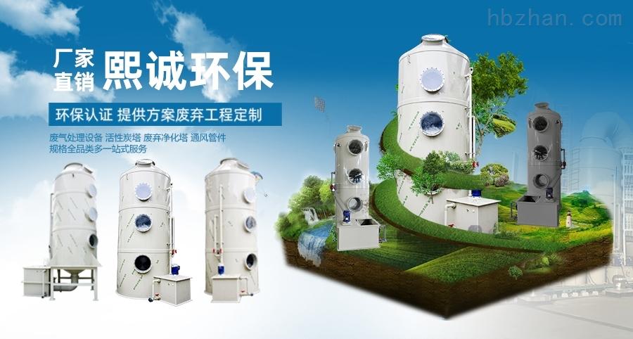 熙诚环保 - 废气处理设备-PP喷淋塔-洗涤塔-通风配件生产厂家