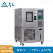 408升高低温交变湿热试验箱标准规格