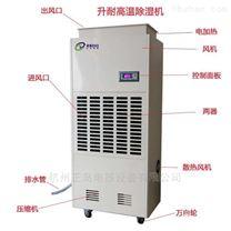 农产品高温干化除湿机,烘房除湿设备