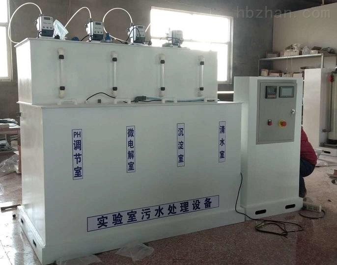 化工学院实验污水处理设备