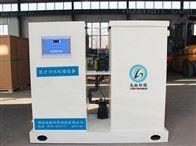 血站污水处理装置