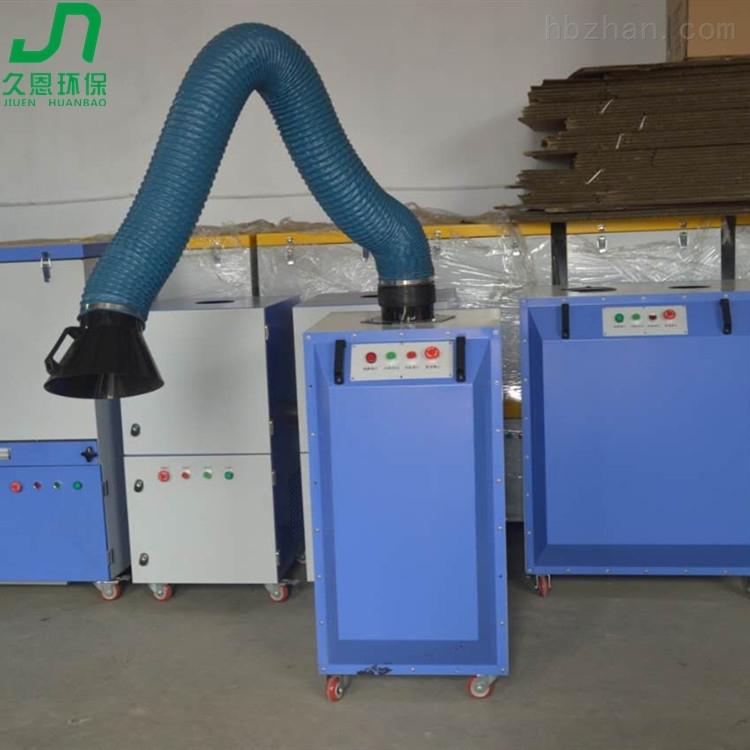 移动式焊烟处理设备