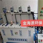 专业小型医院实验室污水处理设备