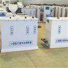 华锐小型实验室污水处理设备应用范围